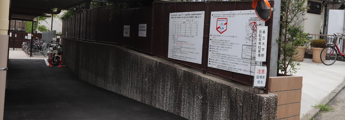 県立大学駅自転車等駐車場