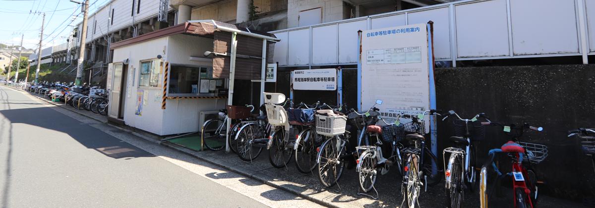馬堀海岸駅自転車等駐車場