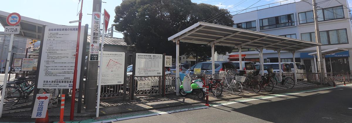 京急大津駅自転車等駐車場