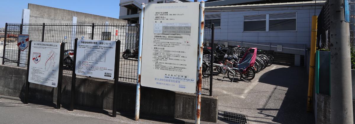 新大津駅自転車等駐車場