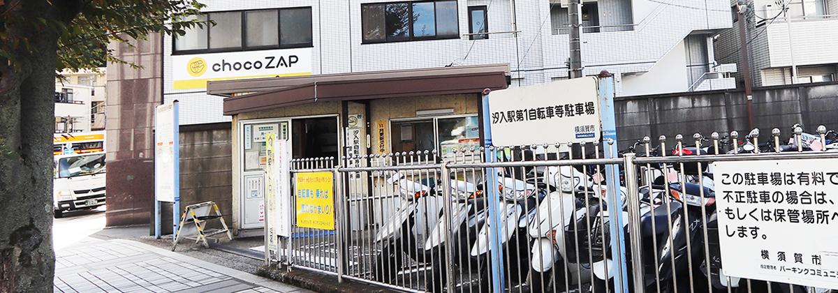 汐入駅第1自転車等駐車場