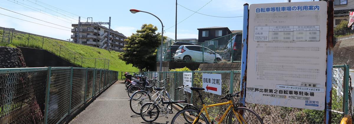 YRP野比駅第2自転車等駐車場