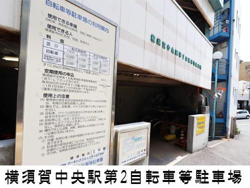 横須賀中央駅第2自転車等駐車場