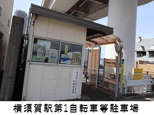 横須賀駅第1自転車等駐車場