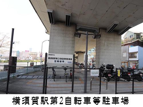 横須賀駅第2自転車等駐車場