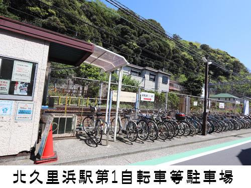 北久里浜駅第1自転車等駐車場