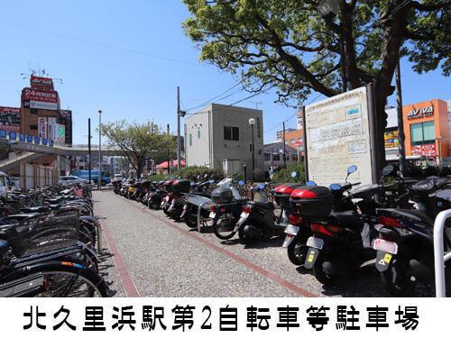北久里浜駅第2自転車等駐車場