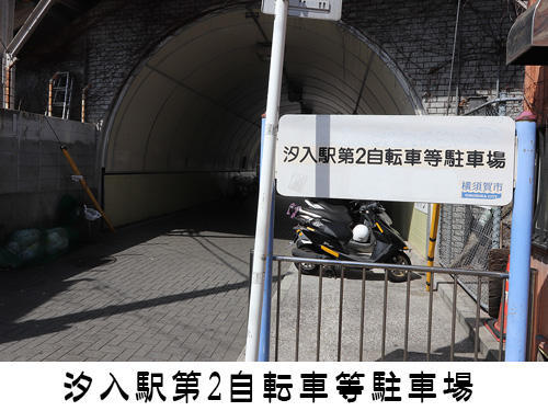汐入駅第2自転車等駐車場