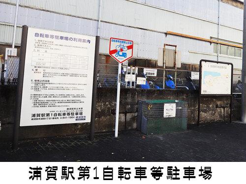 浦賀駅第1自転車等駐車場