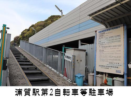 浦賀駅第2自転車等駐車場