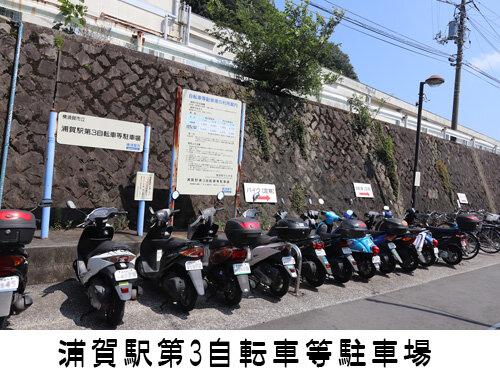 浦賀駅第3自転車等駐車場